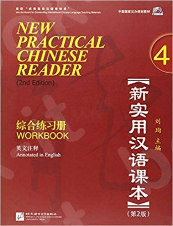 New Practical Chinese Reader 4 - Workbook  with MP3 cd(2nd Edition)