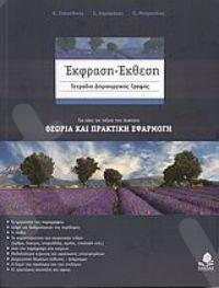 Έκφραση- Έκθεση Τετράδιο Δημιουργικής Γραφής για όλες τις τάξεις Λυκείου - Συγγραφέας:Συλλογικό Έργο - Εκδόσεις:Κέδρος