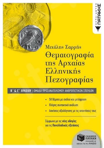 Θεματογραφία της Αρχαίας Ελληνικής Πεζογραφίας Β΄ και Γ΄ Λυκείου, Ομάδα προσανατολισμού ανθρωπιστικών σπουδών   - Συγγραφέας:Σαρρής Μιχάλης - Εκδόσεις Πατάκης