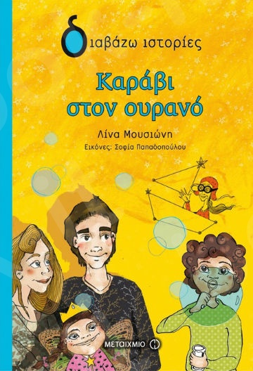 Διαβάζω ιστορίες:Καράβι στον ουρανό (9 ετών) - Συγγραφέας:Λίνα Μουσιώνη  - Εκδόσεις Μεταίχμιο
