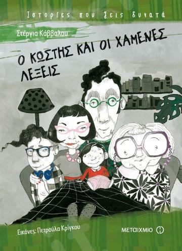 Ο Κωστής και οι χαμένες λέξεις (Ιστορίες που ζεις δυνατά) (10 ετών)- Συγγραφέας: Στέργια Κάββαλου  - Εκδόσεις Μεταίχμιο