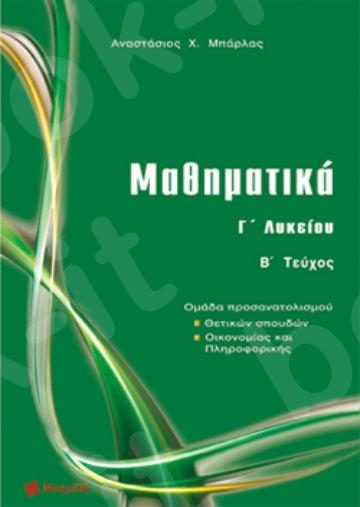 Μαθηματικά Γ΄ λυκείου θετικών σπουδών (τεύχος Β) - Συγγραφέας: Τάσος Χ. Μπάρλας - Εκδόσεις Μπάρλα