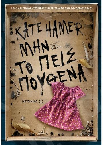 Μην το πεις πουθενά - Συγγραφέας: Kate Hamer - Εκδόσεις Μεταίχμιο