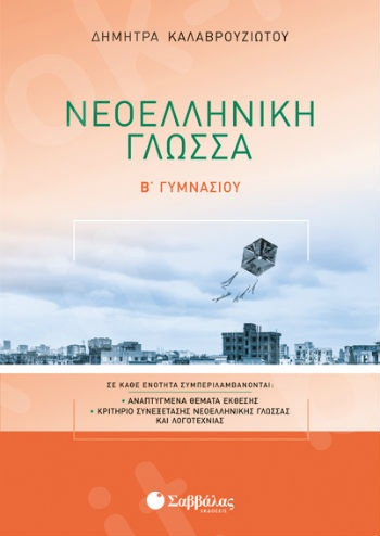 Νεοελληνική γλώσσα Β' γυμνασίου  – Συγγραφέας: Καλαβρουζιώτου Δήμητρα - Εκδόσεις  Σαββάλας