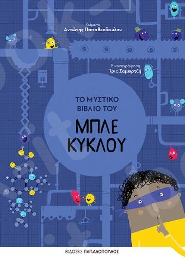 Το μυστικό βιβλίο του μπλε κύκλου - Συγγραφέας : Παπαθεοδούλου Αντώνης - Εκδόσεις Παπαδόπουλος