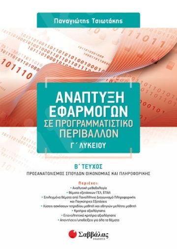 Ανάπτυξη Εφαρμογών σε Προγραμματιστικό Περιβάλλον Γ' Λυκείου β' τεύχος   - Συγγραφέας: Τσιωτάκης Παναγιώτης - Εκδόσεις Σαββάλας