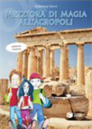 Μezz' ora di magia all' acropolis (αναθεωρημένη έκδοση)  - Συγγραφέας : Σέρβη Κατερίνα - Εκδόσεις Πατάκη