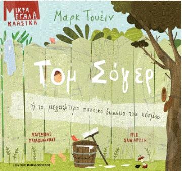 Τομ Σόγερ ή Το μεγαλύτερο παιδικό δωμάτιο του κόσμου - Συγγραφέας : Παπαθεοδούλου Αντώνης - Εκδόσεις Παπαδόπουλος