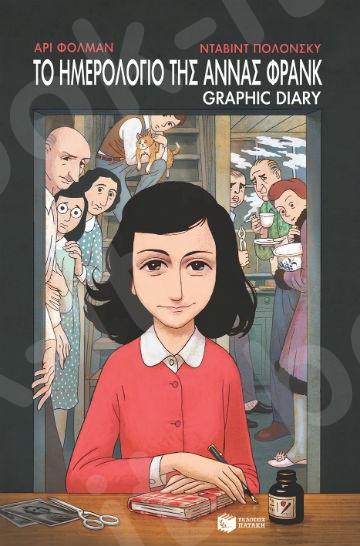 Το ημερολόγιο της Άννας Φρανκ - Graphic diary  - Συγγραφέας : Frank Anne - Εκδόσεις Πατάκης