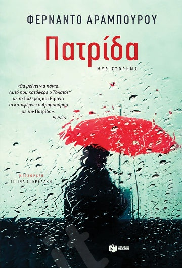 Πατρίδα - Συγγραφέας:Αραμπούρου Φερνάντο - Εκδόσεις Πατάκης