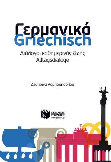 Γερμανικά-Griechisch - Διάλογοι καθημερινής ζωής - Alltagsdialoge  - Συγγραφέας:Λαμπροπούλου Δέσποινα - Εκδόσεις Πατάκης