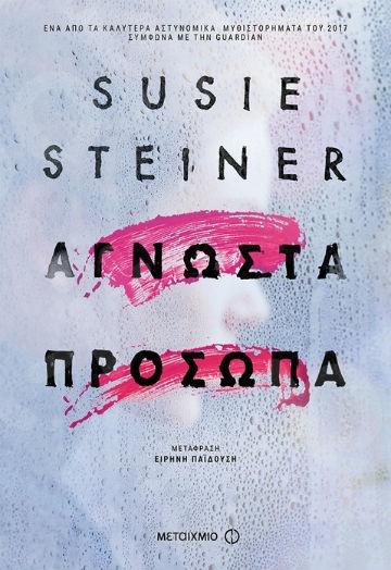 Άγνωστα πρόσωπα - Συγγραφέας: Susie Steiner - Εκδόσεις Μεταίχμιο