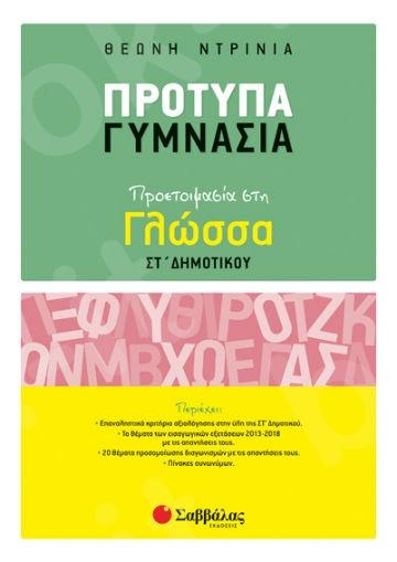 Πρότυπα Γυμνάσια: Προετοιμασία στη Γλώσσα ΣΤ' Δημοτικού  - Συγγραφείς: Ντρίνια Θεώνη - Εκδόσεις Σαββάλας