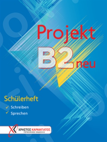 Projekt B2 neu - Schülerheft (Τετράδιο του μαθητή)