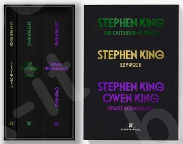 Κασετίνα Stephen King - Ειδική έκδοση - Συγγραφέας : Stephen King - Owen King - Εκδόσεις Κλειδάριθμος