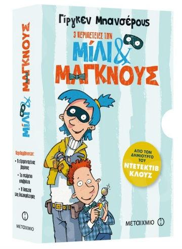 Κασετίνα: Μίλι & Μάγκνους (Ο εξαφανισμένος βαρόνος // Το ιπτάμενο υποβρύχιο // Η ληστεία της Αυτοκράτειρας) (7 ετών)  - Συγγραφέας: Γίργκεν Μπανσέρους - Εκδόσεις Μεταίχμιο