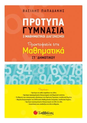 Πρότυπα Γυμνάσια και Μαθηματικοί Διαγωνισμοί: Προετοιμασία στα Μαθηματικά ΣΤ' Δημοτικού - Συγγραφέας:  Παπαδάκης Βασίλης - Εκδόσεις Σαββάλας