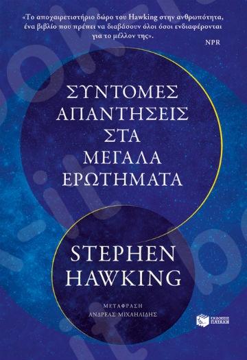 Σύντομες απαντήσεις στα μεγάλα ερωτήματα  - Συγγραφέας:Hawking Stephen - Εκδόσεις Πατάκης