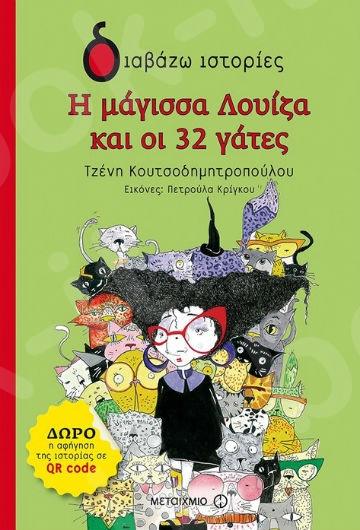 Διαβάζω Ιστορίες:Η μάγισσα Λουίζα και οι 32 γάτες(6 ετών) - Συγγραφέας:Τζένη Κουτσοδημητροπούλου - Εκδόσεις Μεταίχμιο