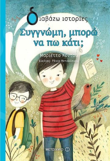 Διαβάζω ιστορίες:Συγγνώμη, μπορώ να πω κάτι; (9 ετών) - Συγγραφέας:Μαριέττα Κόντου - Εκδόσεις Μεταίχμιο