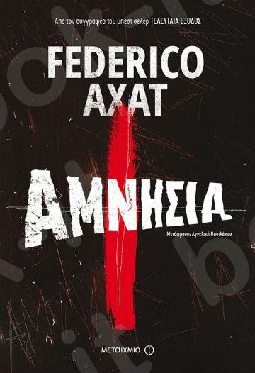 Αμνησία - Συγγραφέας: Federico Axat - Εκδόσεις Μεταίχμιο