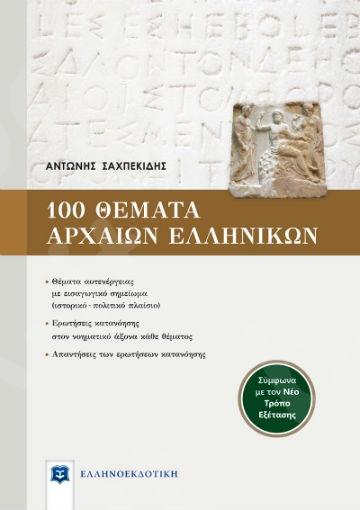 100 Θέματα Αρχαίων Ελληνικών - Συγγραφέας:Αντώνης Σαχπεκίδης – Εκδόσεις Ελληνοεκδοτική