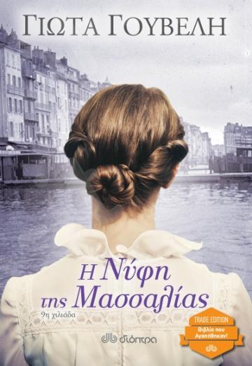 Η νύφη της Μασσαλίας - Συγγραφέας : Γιώτα Γουβέλη - Εκδόσεις Διόπτρα