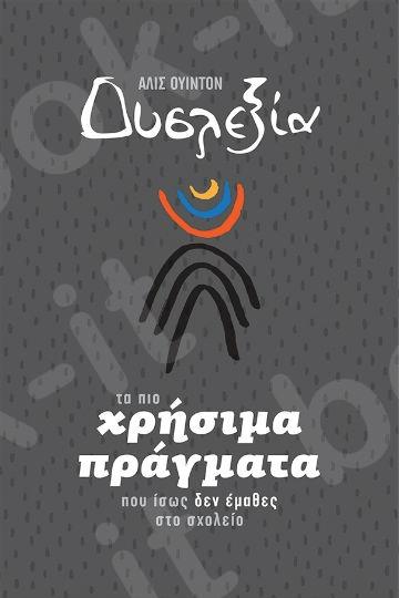 Δυσλεξία - Συγγραφέας : Winton Alais - Εκδόσεις Πατάκης