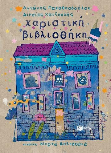 Χαριστική βιβλιοθήκη  - Συγγραφέας:  Παπαθεοδούλου Αντώνης - Εκδόσεις Πατάκη