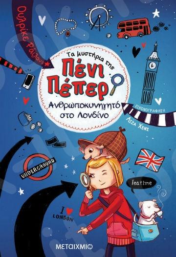 Τα μυστήρια της Πένι Πέπερ : Ανθρωποκυνηγητό στο Λονδίνο (9 ετών)- Συγγραφέας: Ulrike Rylance  - Εκδόσεις Μεταίχμιο