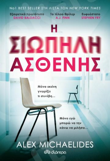 Η σιωπηλή ασθενής - Συγγραφέας : Alex Michaelides - Εκδόσεις Διόπτρα