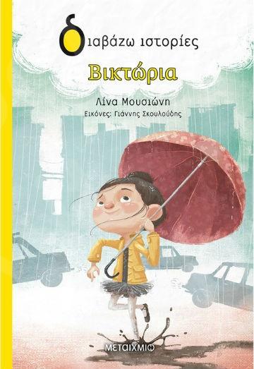 Διαβάζω ιστορίες:Βικτώρια (8 ετών) - Συγγραφέας:Λίνα Μουσιώνη - Εκδόσεις Μεταίχμιο