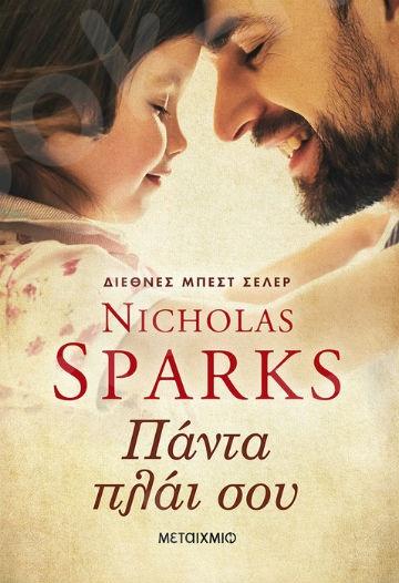 Πάντα πλάι σου - Συγγραφέας: Nicholas Sparks - Εκδόσεις Μεταίχμιο