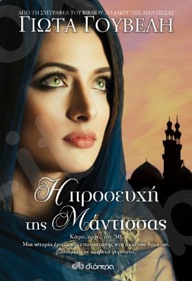 Η προσευχή της μάντισσας - Συγγραφέας : Γιώτα Γουβέλη - Εκδόσεις Διόπτρα