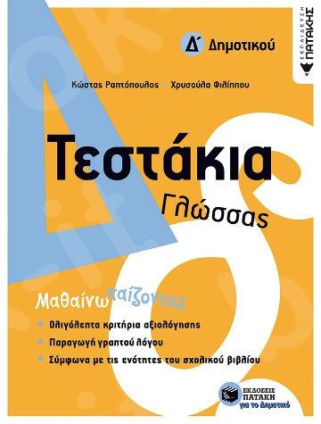 Τεστάκια γλώσσας Δ΄δημοτικού - Συγγραφέας:  Κώστας Ραπτόπουλος, Χρυσούλα Φιλίππου - Εκδόσεις Πατάκη