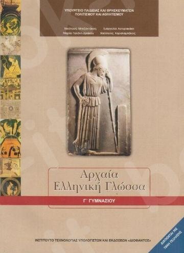 Αρχαία Ελληνική Γλώσσα Γ' Γυμνασίου(Βιβλίο Μαθητή) – Εκδόσεις Οργανισμός (Ο.Ε.Δ.Β)