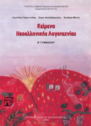 Κείμενα ΝΕΟΕλληνικής Λογοτεχνίας Β' Γυμνασίου (Βιβλίο Μαθητή) – Εκδόσεις Οργανισμός (Ο.Ε.Δ.Β)