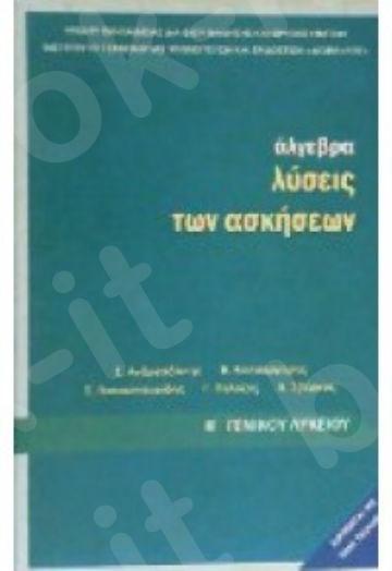 Άλγεβρα Β' Γενικού Λυκείου (Λύσεις) – Εκδόσεις Οργανισμός (Ο.Ε.Δ.Β)