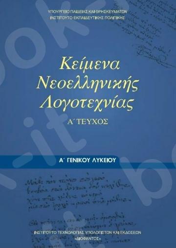 Κείμενα ΝΕΟΕλληνικής Λογοτεχνίας Α' Γενικού Λυκείου Α' Τεύχος (Βιβλίο Μαθητή) – Εκδόσεις Οργανισμός (Ο.Ε.Δ.Β)
