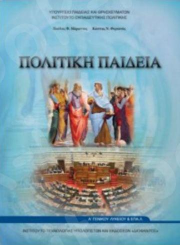 Πολιτική Παιδεία Α' Γενικού Λυκείου(Βιβλίο Μαθητή)– Εκδόσεις Οργανισμός (Ο.Ε.Δ.Β)