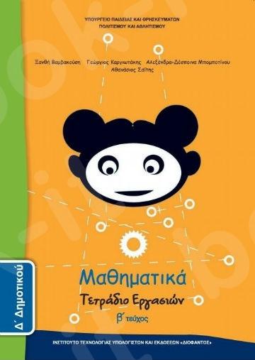 Μαθηματικά Δ' Δημοτικού : Τετράδιο Εργασιών (Β' Τεύχος) – Εκδόσεις Οργανισμός (Ο.Ε.Δ.Β)