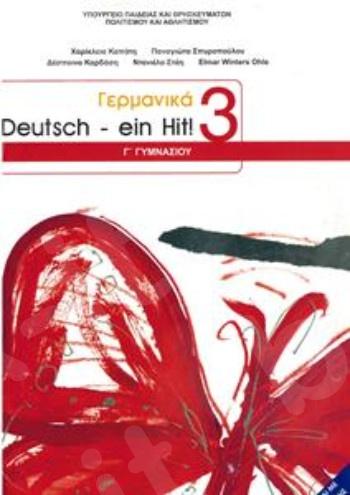 Γερμανικά B' Λυκείου Επιλογής Βιβλίο Μαθητή 2018 (ΣΤΟ ΕΞΩΦΥΛΛΟ Γ ΓΥΜΝΑΣΙΟΥ) – Εκδόσεις Οργανισμός (Ο.Ε.Δ.Β)