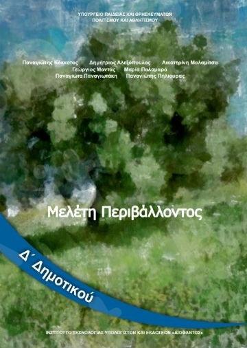 Μελέτη Περιβάλλοντος Δ' Δημοτικού (Βιβλίο Μαθητή) – Εκδόσεις Οργανισμός (Ο.Ε.Δ.Β)
