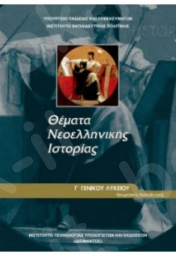 Θέματα ΝΕΟΕλληνικής Ιστορίας Γ' Γενικού Λυκείου Προσανατολισμού Ανθρωπιστικών Σπουδών(Βιβλίο Μαθητή) – Εκδόσεις Οργανισμός (Ο.Ε.Δ.Β)