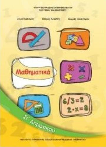 Μαθηματικά ΣΤ' Δημοτικού (Βιβλίο Μαθητή) – Εκδόσεις Οργανισμός (Ο.Ε.Δ.Β)
