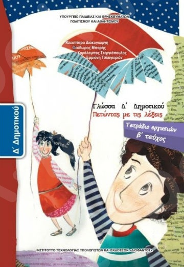 Γλώσσα Δ' Δημοτικού : Τετράδιο Εργασιών Β' Τεύχος  – Εκδόσεις Οργανισμός (Ο.Ε.Δ.Β)