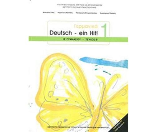 Γερμανικά Β' Γυμνασίου (DEUTSCH EIN HIT 1 - Τεύχος  Β') (Βιβλίο Μαθητή) – Εκδόσεις Οργανισμός (Ο.Ε.Δ.Β)