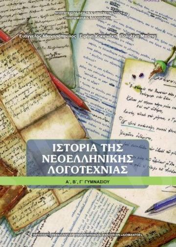 Ιστορία της ΝΕΟΕλληνικής Λογοτεχνίας Α', Β', Γ' Γυμνασίου(Βιβλίο Μαθητή) – Εκδόσεις Οργανισμός (Ο.Ε.Δ.Β)