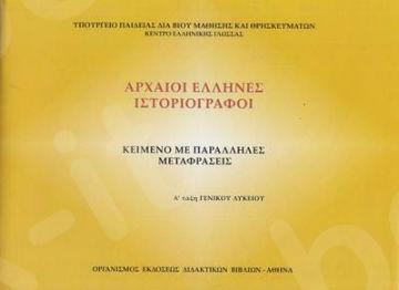Αρχαίοι Έλληνες Ιστοριογράφοι Α' Γενικού Λυκείου (Φυλλάδιο Αρχ.Κειμένων και Μετάφραση) – Εκδόσεις Οργανισμός (Ο.Ε.Δ.Β)