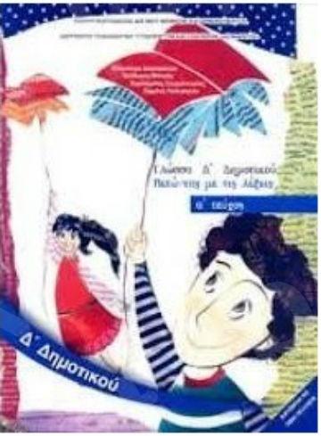 Γλώσσα Δ' Δημοτικού (Βιβλίο Μαθητή) Α' Τεύχος – Εκδόσεις Οργανισμός (Ο.Ε.Δ.Β)